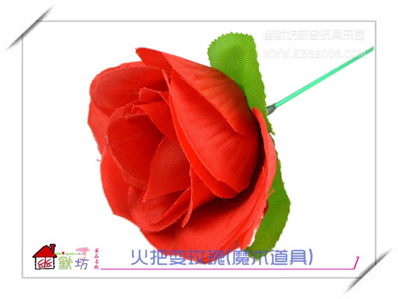 火把变玫瑰(魔术道具)